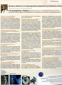 Μικρογραφία άρθρου για τη Σπονδυλοπλαστική & τη Κυφοπλαστική