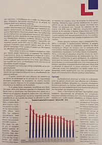 Μικρογραφία άρθρου για τα Τροχαία ατυχήματα