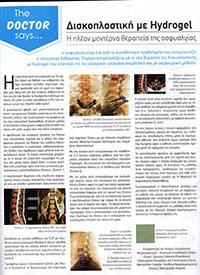 Μικρογραφία άρθρου για τη Δισκοπλαστική με Hydrogel